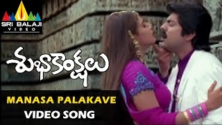 Subhakankshalu Video Songs | Manasa Palakave (Female) Video Song | Jagapati Babu, Ravali