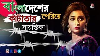 বাংলাদেশের কাঁটা তার পেরিয়ে Sayantika | Shakib Khan এর New movie Shooting এ