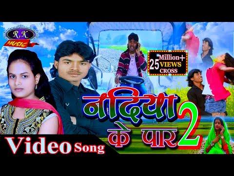Xxx Mp4 2018 के सुपर हिट गाना नदिया के पर 2 Nadiya Ke Par 2 VIDEO Singer Dinesh Diwana R K MUSIC 3gp Sex