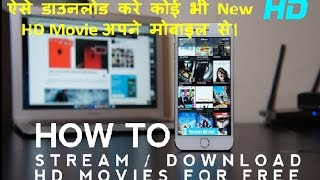 How To Download New HD Movies From Mobile ? Mobile se new release HD Movies ko download kese kare ?
