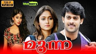 Munna malayalam dubbed movie | new malayalam movie | Prabhas | Ileana | Prakash Raj