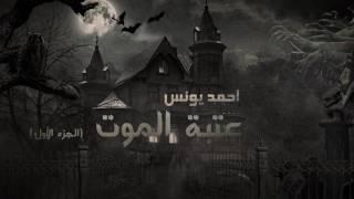 """رعب احمد يونس -  """"عتبة الموت"""" """"الجزء الأول"""" - قصص قصيره 6"""