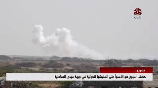 حصاد اسبوع هو الأسوء على المليشيا الحوثية في جبهة ميدي الساحلية | تقرير سعد القاعدي