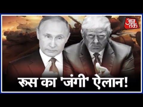 Xxx Mp4 रूस का जंगी ऐलान अमेरिकी राष्ट्रपति Trump को Putin ने दी धमकी वारदात 3gp Sex