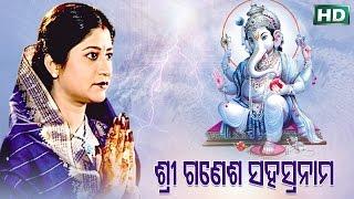 SHREE GANESH SAHASRANAMA| Namita Agrawal, Mamata Sahoo | SARTHAK MUSIC