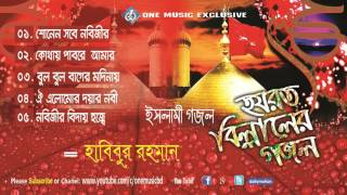 Bangla Islamic Songs hazrat bilaler gojol। Audio jukebox ইসলামী সংগীত one music islamic