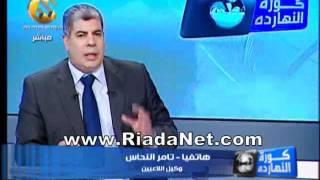 اتصال تليفونى مع طارق يحيى و تامر النحاس و ازمة اوسو كونان@RiadaNet com