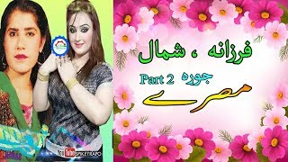 Farzana Aw Shama Jora Peghle FULL Album Part.2 mp3 شمع او فرزانه جوړه مصرے