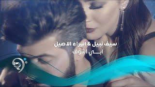 سيف نبيل واسراء الاصيل - ابي اشوف ( Offical Video )