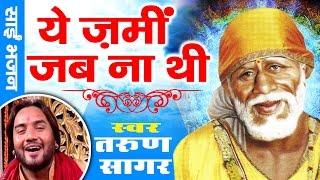 Super Hit Sai Bhajan || Ye Zami Jab Na Thi || Tarun Sagar || Zee Sa Re Ga Ma Fame # Ambey Bhakti