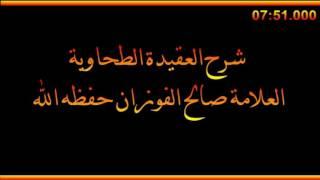شرح العقيدة الطحاوية  - العلامة صالح الفوزان حفظه الله
