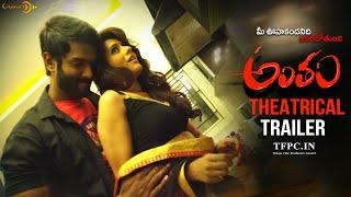 Antham Theatrical Trailer | Rashmi Gautam, Charan Deep, Sudharshan | TFPC