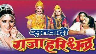 Raja Harishchandra |  Hindi Full Movie