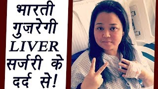 Bharti Singh to undergo LIVER SURGERY | FilmiBeat