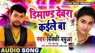 डिमाण्ड देवरा कईले बा - Demand Devra Kaile Ba - Bicky Babbua - Bhojpuri Songs 2019 New