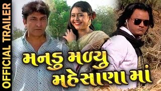 Mandu Malyu Mahesana Ma | Official Trailer | New Gujarati Film 2017 | Hitu Kanodiya, Jagdish Thakor
