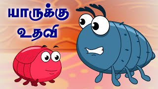 The Guest (யாருக்கு உதவி ) | Panchatantra Tales | Tamil Moral Stories For Kids