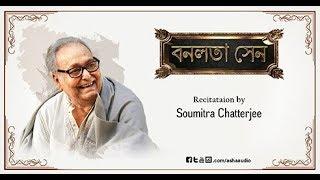Banalata Sen |Jibanananda Das | Recitation by Soumitra Chatterjee