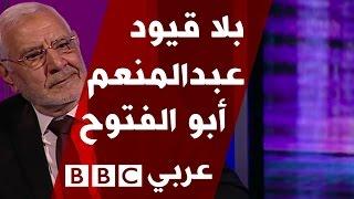 """""""بلا قيود """" مع رئيس حزب مصر القوية د. عبد المنعم ابو الفتوح"""