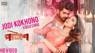 Jodi Kokhono ( যদি কখনো ) Video Song | Pashan | Om | Bidya Sinha Mim | Belal Khan | Jaaz Multimedia