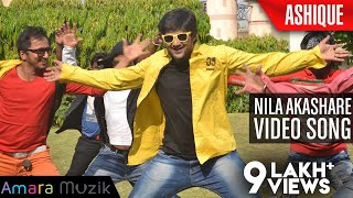 Ashique Odia Movie || Nila Akashare || Video Song | Sambeet Acharya, Koyel, Papu Pumpum