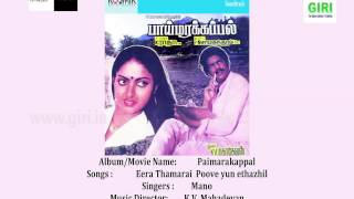 02 Eera Thamarai  Poove yun ethazhil-Paimarakappal-Tamil-Vairamuthu