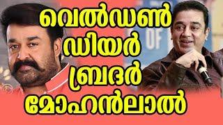 തമിഴ് പുലിമുരുഗന് കമൽഹാസന്റെ അഭിനന്ദനം | Kamal Haasan appreciates Mohanlal | Pulimurugan Tamil Movie