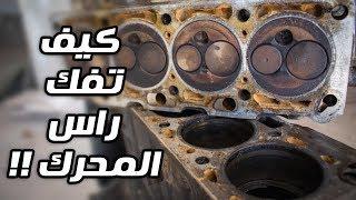 بالكراج (7) : كيف تفك راس المحرك !!