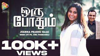 ORU PODHUM | JOANNA JOHN PREM | TRADITIONAL   SONG