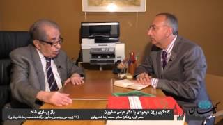 کیهان لندن- راز بیماری شاه در گفتگوی اختصاصی با دکتر عباس صفویان