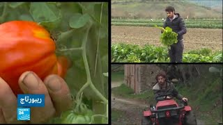 الشباب الإيطالي يهجر المدن ويتجه إلى الأرياف لاحتراف الزراعة