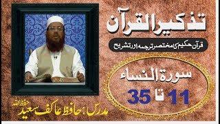16/98- Surah An-Nisa 11 to 35 By Hafiz Aakif Saeed
