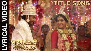 Title Song   বাংলা Lyrics   পারবো না আমি ছাড়তে তোকে   Bonny   Koushani   Raj Chakraborty   2015