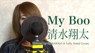 【女性が歌う】My Boo/清水翔太(Full Covered by コバソロ & Lefty Hand Cream)歌詞つき