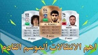 ◆ اهم الانتقالات بالدوري السعودي الموسم القادم ◆