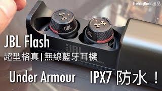[真·無線] Under Armour 超型格 True Wireless Flash By JBL,IPX7 防水!  FlashingDroid 出品