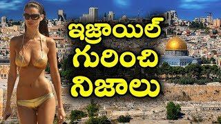 ఇజ్రాయిల్ గురించి మీకు తెలియని నిజాలు    Surprising facts about the ISRAEL in telugu    T Talks