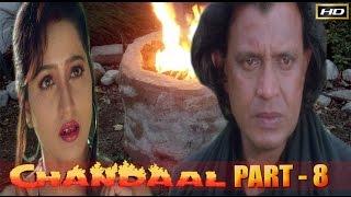 Chandaal (1998) | Part-8 | Mithun Chakraborty | Sneha | Rami Reddy | Full HD Movie |