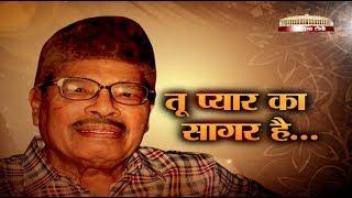 Special Programme - Manna Dey: Tu pyar ka sagar hai...