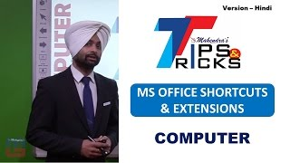 LEARN MS OFFICE SHORTCUT KEYS & EXTENSIONS IN 10 MINUTES : HINDI VERSION