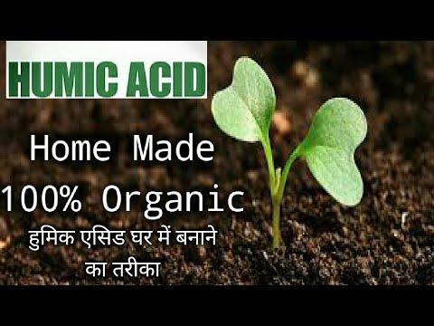 हुमिक एसिड घर में बनाने का तरीका.Home made humic acide anic farming.kheti ki shan