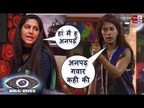 Bigg Boss 11 : Sapna Choudhary Vs Bandgi kalra Fight | अनपढ़ गवार कही की सपना चौधरी |
