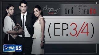 Club Friday The Series 6 ความรักไม่ผิด ตอน ผิดที่...รักคนผิด [EP.3/4]