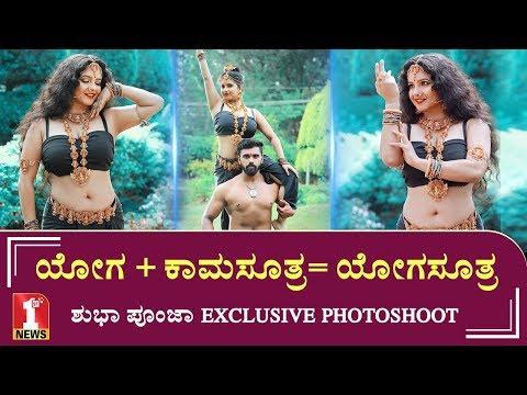 Xxx Mp4 ಯೋಗ ಕಾಮಸೂತ್ರ ಯೋಗಸೂತ್ರ Shubha Poonja Valentine 39 S Day Spl Yogasutra 3gp Sex