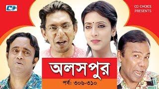 Aloshpur | Episode 306-310 | Chanchal Chowdhury | Bidya Sinha Mim | A Kha Ma Hasan