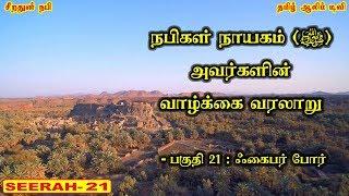 ஃகைபர் போர் - பகுதி 21 - நபிகள் நாயகம் (ﷺ) அவர்களின் வாழ்க்கை வரலாறு | Tamil Aalim Tv | Tamil Bayan