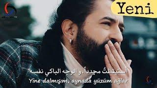 كوراي أفجي - شهر نوفمبر مجدداً فيديو كليب مترجمة للعربية Yine Aylardan Kasım