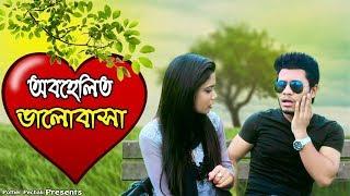 অবহেলিত ভালোবাসা   Bangla New Short Film 2017   Love Story    Pother Pechali