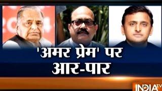 Download Mulayam's Amar Prem: Is Amar Singh Conspiring with BJP to Destroy SP? 3Gp Mp4