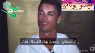 لماذا كرستيانو رونالدو يكره قطر | Ronaldo | 2016